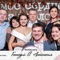 wedding party Геннадий & Анастасия