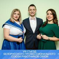 VIII Съезд белорусского профессионального союза работников связи