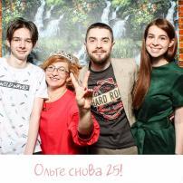Ольге снова 25!