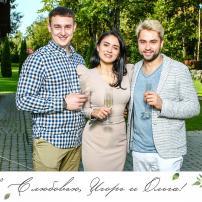 С любовью, Игорь и Ольга!