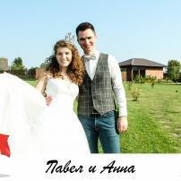 Павел и Анна