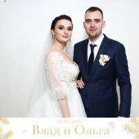 Свадьба Влада и Ольги