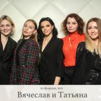 Свадьба Вячеслава и Татьяны
