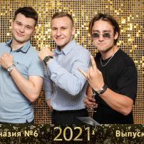 Выпускной 2021 Гимназия №6