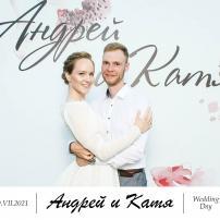 Андрей и Катя Wedding Day